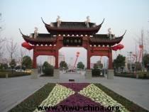 Yiwu, Xiuhu park